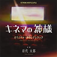 映画「キネマの神様」オリジナル・サウンドトラック