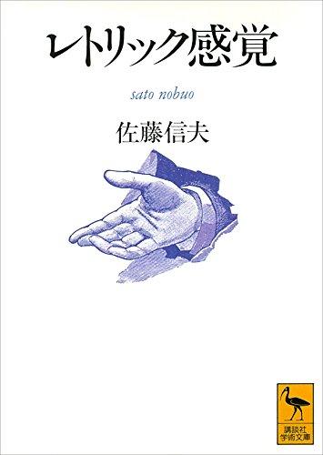 レトリック感覚 (講談社学術文庫)