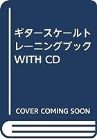 ギタースケールトレーニングブック WITH CD