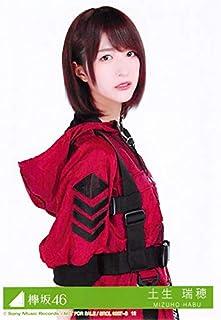 【土生瑞穂】 公式生写真 欅坂46 黒い羊 封入特典 Type-C