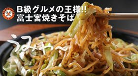 さのめん特製 富士宮焼きそば 【 黒麺 】 24食セット