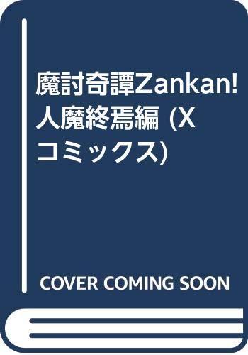 魔討奇譚Zankan! 人魔終焉編 (Xコミックス)の詳細を見る