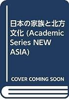 日本の家族と北方文化 (Academic Series NEW ASIA)