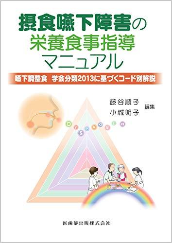 摂食嚥下障害の栄養食事指導マニュアル 嚥下調整食 学会分類2013に基づくコード別解説
