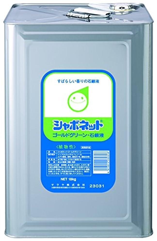 賭け東甘味サラヤ シャボネット ゴールドグリーン 業務用 18kg