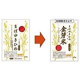 【無洗米】まばゆきひめ4.5kg(米の旨み層を残した新しい無洗米)(令和元年産)(受注精米)
