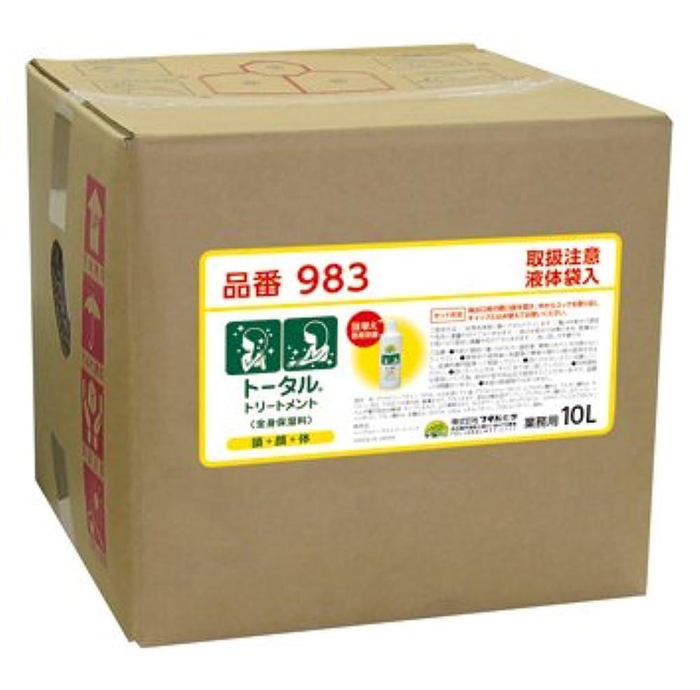 ピアニスト汚染コンドームトータルトリートメント?全身保湿料(業務用10L)パックインボックス(アプリケータ3個付)