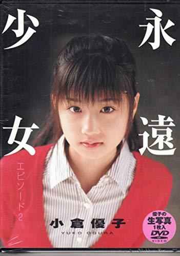 小倉優子 「永遠・少女エピソード2」 [DVD]の詳細を見る
