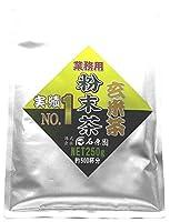 粉末玄米茶 国産茶葉使用 250g