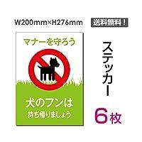 「犬のフンは持ち帰りましょう」【ステッカー シール】タテ・大 200×276mm (sticker-054-6) (6枚組)
