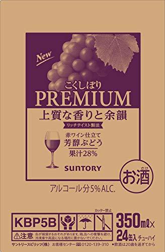 SUNTORY(サントリー)『サントリープレミアムこくしぼり芳醇ぶどう』