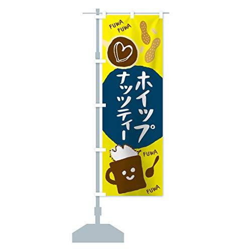 ホイップナッツティー のぼり旗 サイズ選べます(ショート60x150cm 左チチ)