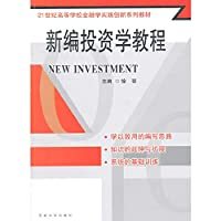 New Investment tutorial for university textbook series Finance Practice Innovation(Chinese Edition)