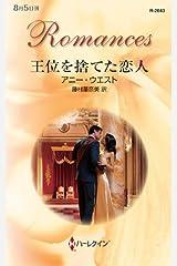 王位を捨てた恋人 (ハーレクイン・ロマンス) Kindle版