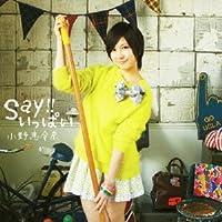 Say!!いっぱい(通常盤)