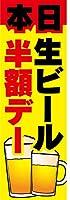 『60cm×180cm(ほつれ防止加工)』お店やイベントに! のぼり のぼり旗 本日 生ビール 半額デー(バージョン2)