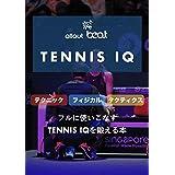 テクニック・フィジカル・タクティカルをフルに使いこなす!TENNIS IQを鍛える本: 「認知・判断・行動」を繰り返しTENNIS IQを鍛える本