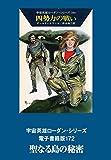 宇宙英雄ローダン・シリーズ172 聖なる島の秘密 (ハヤカワ文庫SF)