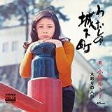 わたしの城下町 (MEG-CD)