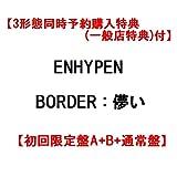 【3形態同時予約購入特典(一般店特典)付】 ENHYPEN BORDER : 儚い 【 初回限定盤A+B+通常盤】
