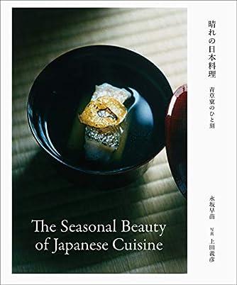 晴れの日本料理 The Seasonal Beauty of Japanese Cuisine