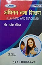 LEARNING AND TEACHING B.ED. FIRST YEAR BOOK (Hindi Medium)