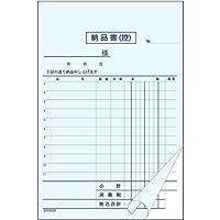 消費税対応 納品書 複写式 3P B6判 縦 BN-903S 50組150枚1冊 80冊(20冊×4束入) 会計伝票