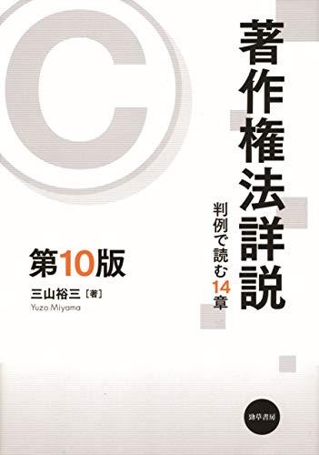 著作権法詳説[第10版]