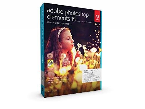 【旧商品】Adobe Photoshop Elements 15|乗換え・アップグレード版