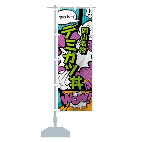 デミカツ丼 のぼり旗 サイズ選べます(ジャンボ90x270cm 左チチ)