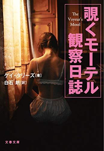 覗くモーテル 観察日誌 (文春文庫)