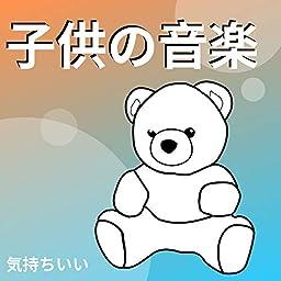 子供の音楽 気持ちいい By リラクゼーション Club 自然 On Amazon Music Unlimited