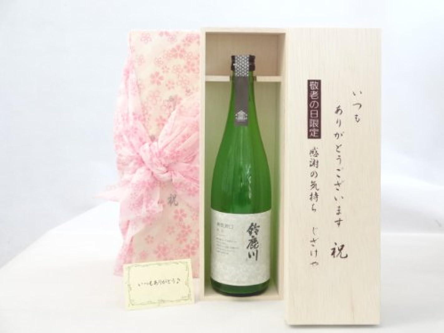 着替える準備革命的敬老の日 ギフトセット 日本酒セット いつもありがとうございます感謝の気持ち木箱セット( 清水清三郎商店 鈴鹿川 純米酒 720ml(三重県) ) メッセージカード付