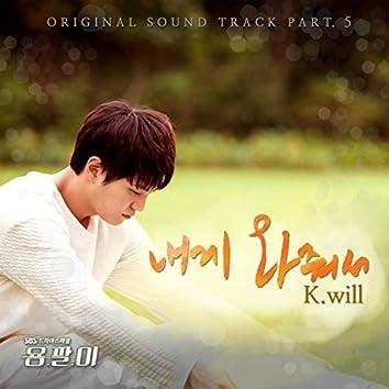 Yong-pal OST Part.5
