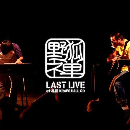 野狐禅 LAST LIVE at 札幌KRAPS HALL CD(DVD付)の詳細を見る