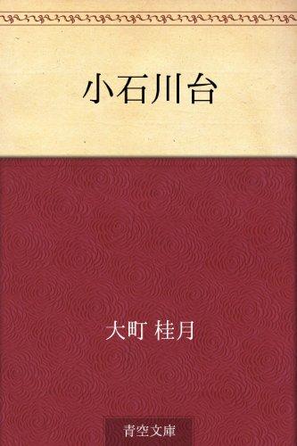 小石川台の詳細を見る