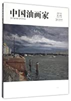 中国油画家(2016第14辑)