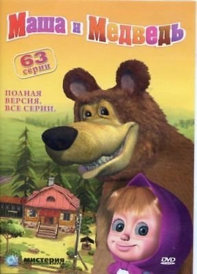63 Masha i Medved. Vse 63 SERII (DVD NTSC). Masha and the bear 63 episodes 2017 LANGUAGE:RUSSIAN ONLY