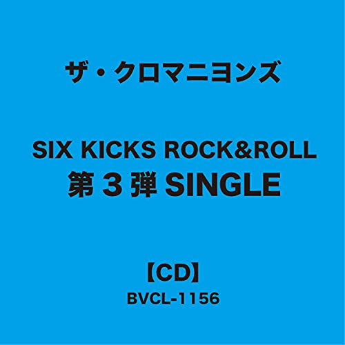 【Amazon.co.jp限定】SIX KICKS ROCK&ROLL 第3弾シングル「タイトル未定」 (通常盤) (メガジャケ付)