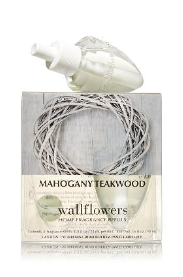 闘争タイピスト興奮【Bath&Body Works/バス&ボディワークス】 ルームフレグランス 詰替えリフィル(2個入り) マホガニーティークウッド Wallflowers Home Fragrance 2-Pack Refills Mahogany Teakwood [並行輸入品]