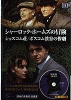 シャーロック・ホームズの冒険 ショスコム荘/ボスコム渓谷の惨劇(英日対訳ブック 特典DVD付き)