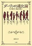 ダーリンの進化論 - 高嶋ちさ子