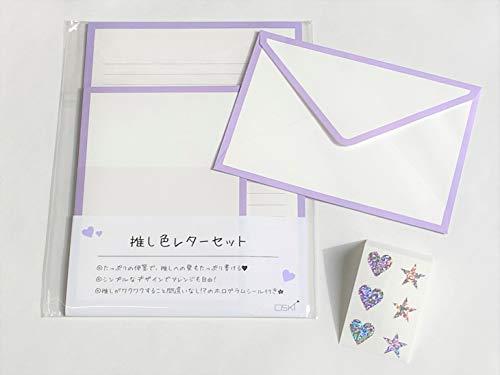 ハゴロモ 推し色レターセット 紫 No.82144 人気 シンプル かわいい ファンレター パープル 封筒 洋2サイズ 便箋 A5サイズ シール付き