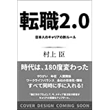 転職2.0 日本人のキャリアの新ルール