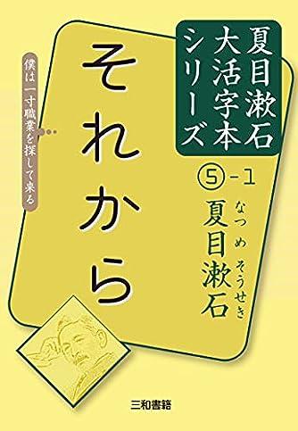 夏目漱石5-1 それから