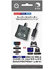 【Switch/PS4/PS3用】スーパーコンバーター(PS2/PS1用コントローラ対応) - Switch/PS4/PS3