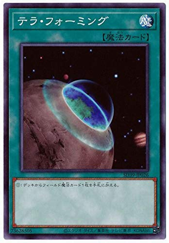 遊戯王 第11期 SD39-JP026 テラ・フォーミング
