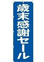 歳末 感謝セール(紺) のぼり旗