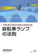 自転車ランプの法則――ペダルをこぐだけであなたは変われる (講談社BIZ)