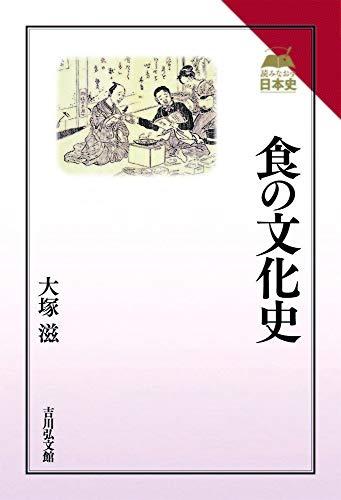 食の文化史 (読みなおす日本史)